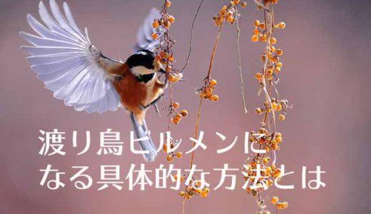 渡り鳥ビルメンになる具体的な方法とは|答えは一つだけ