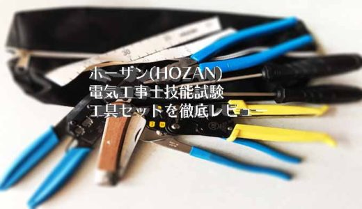 ホーザンの電気工事士技能試験工具セットを徹底レビュー【本当に必要?】