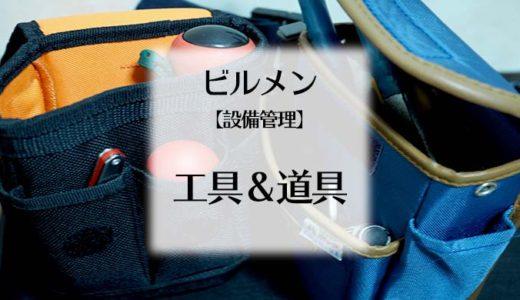 【私物】ビルメン(設備管理)で使っている工具・道具を公開【便利な物は?】