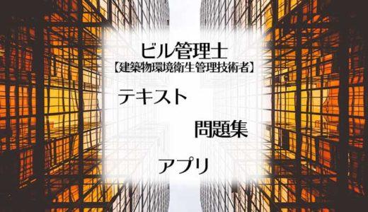 ビル管理士【建築物環境衛生管理技術者】おすすめのテキスト・問題集・アプリ