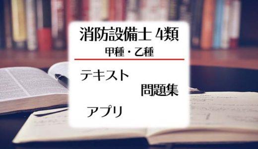 消防設備士 4類【甲種・乙種】おすすめのテキスト・問題集・アプリ