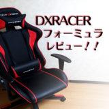 DXRACER(デラックスレーサー) DXZ フォーミュラ