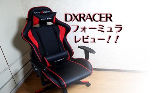 【DXRACER DXZ フォーミュラ  】をレビュー!使用感や組み立て方も解説