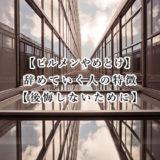 【ビルメン-やめとけ】辞めていく人の特徴【後悔しないために】