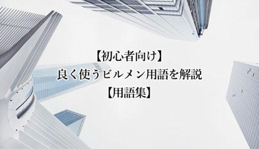 【初心者向け】良く使うビルメン(設備管理)用語を解説【用語集】