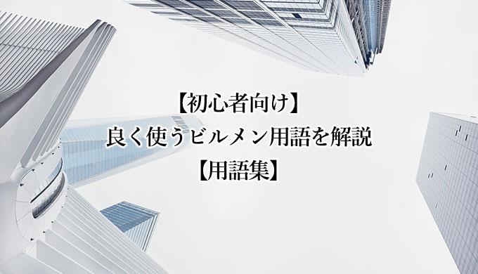 良く使うビルメン(設備管理)用語を解説【用語集】
