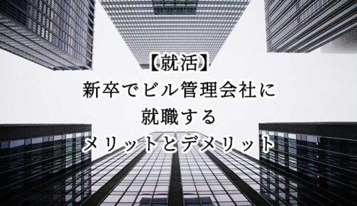 【就活】新卒でビル管理・ビルメン会社に就職するメリットとデメリット