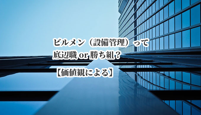 ビルメン(設備管理)って底辺職or勝ち組?