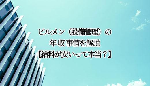 ビルメン(設備管理)の年収事情を解説【給料が安いって本当?】