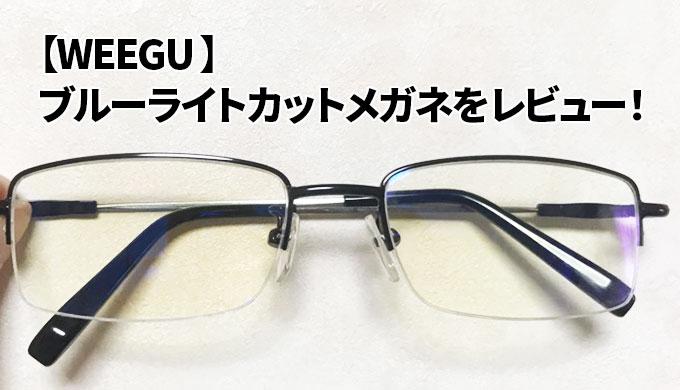 【WEEGU 】ブルーライトカットメガネをレビュー!評判はどう?