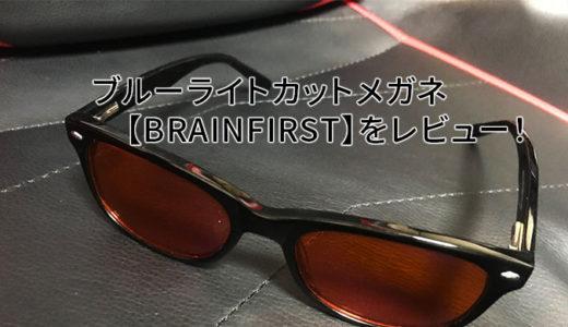 ブルーライトカットメガネ【BRAINFIRST】をレビュー!100%って本当!?