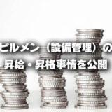 ビルメン(設備管理)の昇給・昇格事情を公開【希望あり】