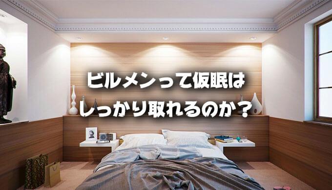 ビルメンの仮眠についてのアイキャッチ画像