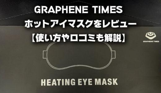 GRAPHENE TIMES ホットアイマスクをレビュー【使い方や口コミも解説】